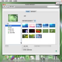 Foto 2 de 7 de la galería red-star-linux-3-0 en Applesfera