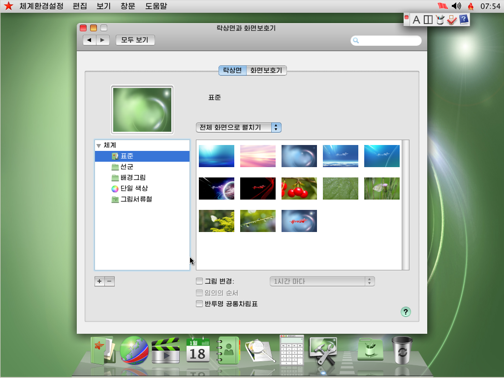 Foto de Red Star Linux 3.0 (2/7)