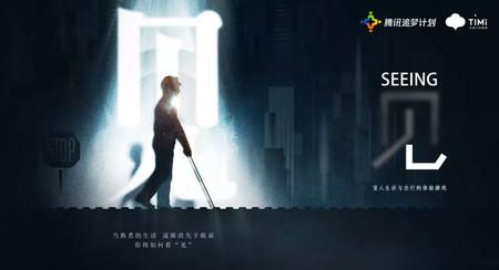 Tencent propone ponerse en la piel de una persona con discapacidad visual con sus últimos juegos para móviles