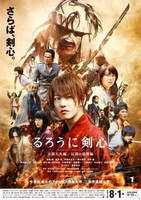 'Rurouni Kenshin: Kyoto Inferno' y 'The Legend Ends', tráiler y cartel definitivo