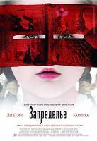 Póster de 'The Fall', mejor película en Sitges