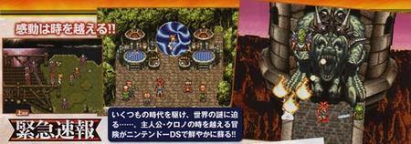 Nuevos scans de 'Chrono Trigger DS'