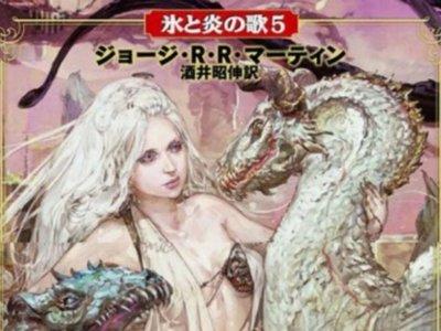 Las portadas japonesas de 'Juego de tronos'