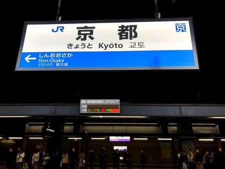 Cómo ir de Kyoto al aeropuerto de Osaka utilizando transporte público