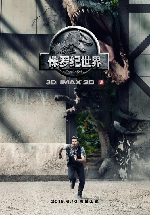 Foto de 'Jurassic World', carteles (6/6)