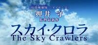 'The Sky Crawlers', lo nuevo de Mamoru Oshii