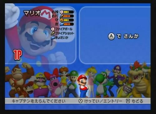 Foto de Nuevas de 'Mario Super Sluggers' (3/16)