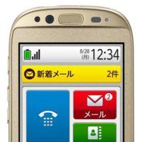 Fujitsu acercará sus smartphones a la tercera edad en Europa y Estados Unidos