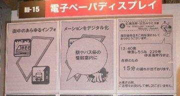 Nuevo papel electrónico de Hitachi