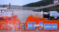 Cómo humillar a un Ferrari F430 con un Toyota Corolla