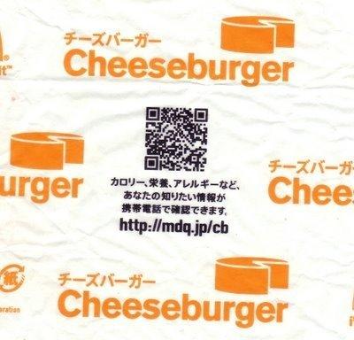 Códigos 2D en McDonalds