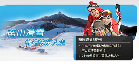 """Nieve """"made in China"""""""
