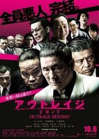 'Outrage Beyond', tráiler y cartel de lo nuevo de Takeshi Kitano