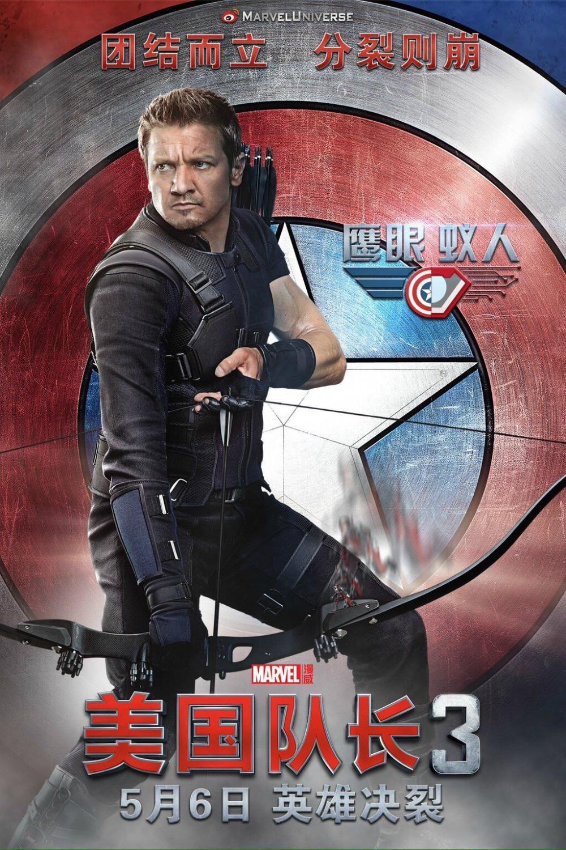 Foto de 'Capitán América: Civil War', los carteles de la película (10/22)