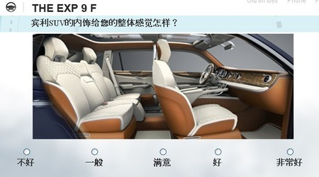 Interior Bentley EXP 9F