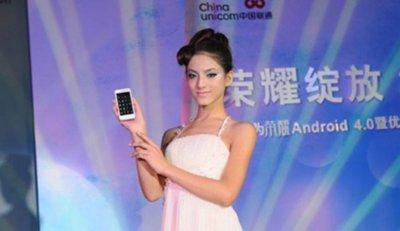 Huawei Honor (U8860)