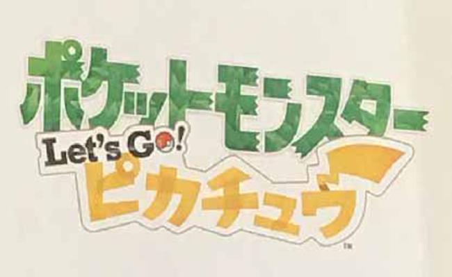Pokemon Let S Go Pikachu