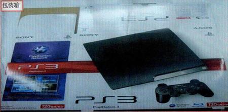 ¿Será así la nueva PS3 Slim (reducida) que Sony se esfuerza en desmentir?