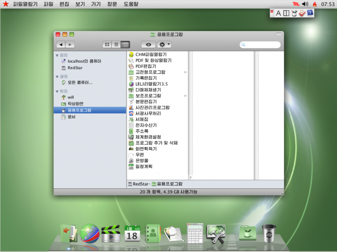 Foto de Red Star Linux 3.0 (1/7)