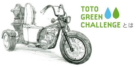 Toto, desechos orgánicos como combustible