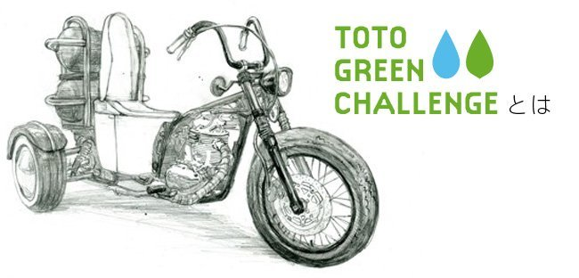 toto-green-challenge.jpg