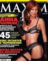 No sé si la conocéis, pero este bombón en lencería se llama Anna Chapman y es espía
