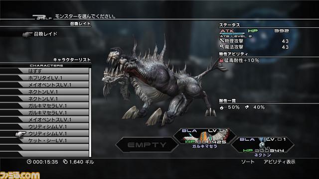 Foto de Final Fantasy XIII-2 [Octubre 2011] (1/24)