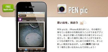 PEN Pic, aplicación fotográfica para iPhone de la mano de Olympus