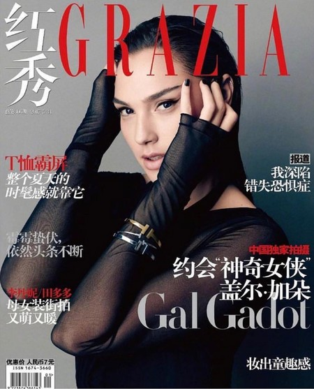Gal Gadot Grazia Magazine China June 2017 Cover 1