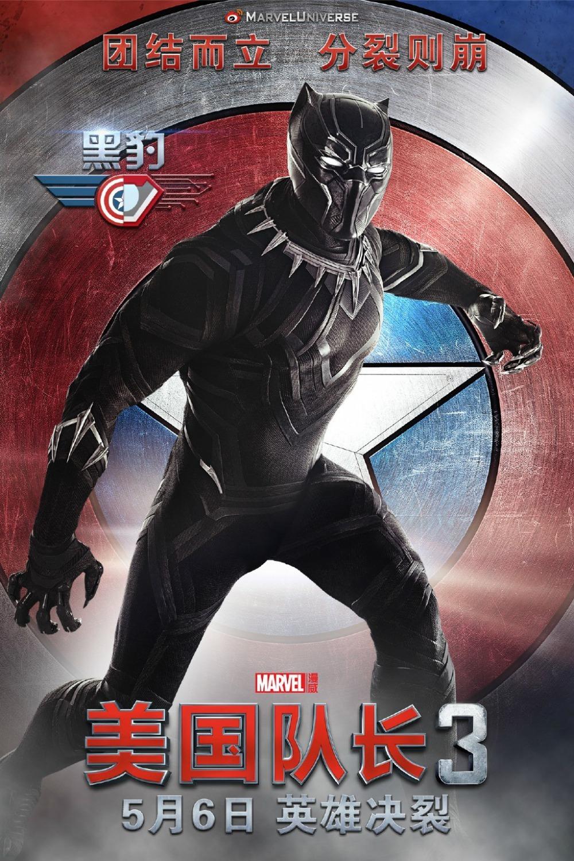 Foto de 'Capitán América: Civil War', los carteles de la película (13/22)