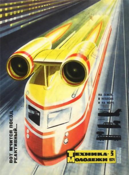 Tren Reaccion Urss 01