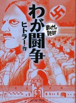 Polémica versión manga de 'Mi lucha' de Adolf Hitler