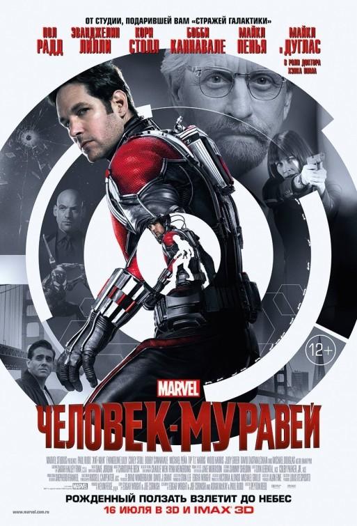 Foto de 'Ant-Man', últimos carteles (4/11)