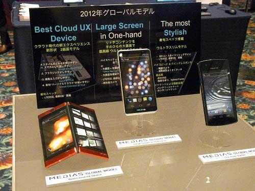 NEC se reinventa para el MWC y redefine con Android el teléfono bivalvo