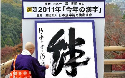 """""""Relación, vínculo, unión"""" elegido kanji del 2011 en Japón"""