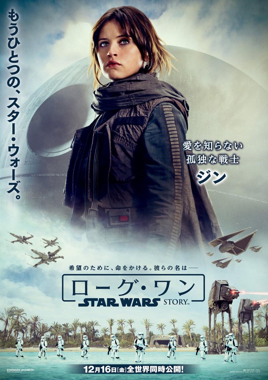 Foto de 'Rogue One: Una historia de Star Wars', los carteles (17/24)