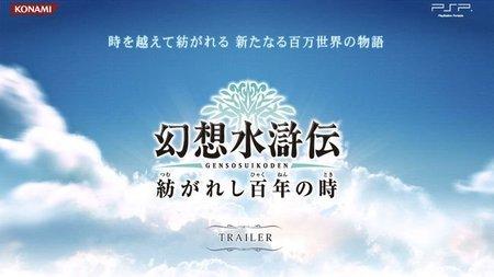 Nuevo 'Suikoden' anunciado... pero para PSP [TGS 2011]