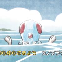 El Pokémon Tentacool ya tiene su propia canción que ha publicado The Pokémon Company