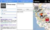 Google Goggles se actualiza, aprende ruso y nos señala en el mapa nuestras búsquedas