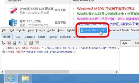 Internet Explorer 11 puede aparecer este año