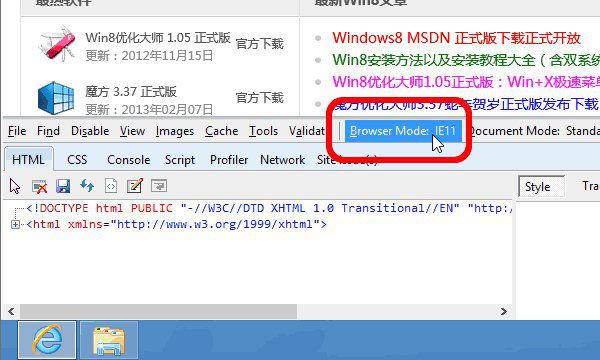 Indicio de Internet Explorer 11