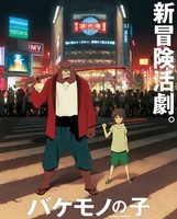 'The Boy and the Beast', lo nuevo de Mamoru Hosoda