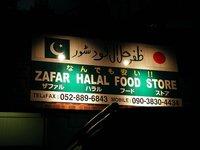 Cómo desarrollar tus marcas para el mercado islámico