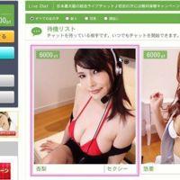 Kiryu podrá chatear en vivo con Cam Girls en Yakuza 6