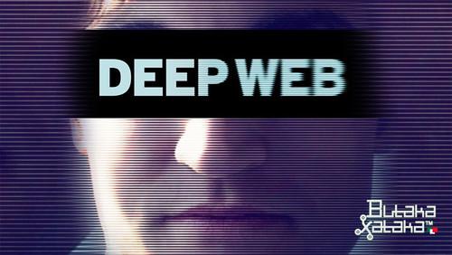 ButakaXataka™: Deep Web