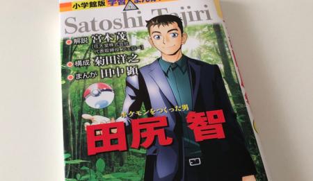 Este manga basado en el CEO de Game Freak muestra diseños inéditos de los primeros Pokémon