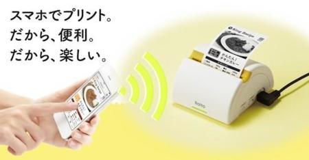 king-jim-iphone-rolto-printer-screen-3.jpg