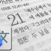 Google Translate añade 13 nuevos idiomas, y con ello supera la barrera de los 100