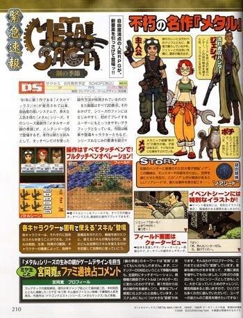 Metal Saga DS, primeras imágenes
