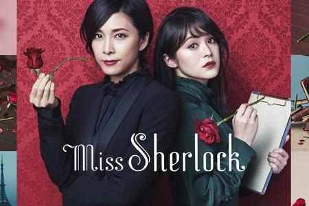 'Miss Sherlock': HBO nos trae la sorprendente versión japonesa del detective, una serie que se beneficia de sus singularidades